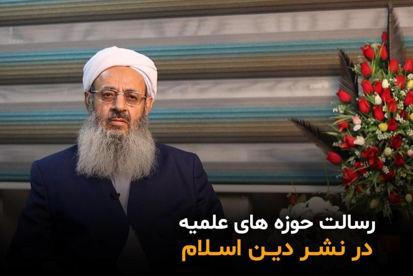 رسالت حوزه های علمیه در نشر دین اسلام