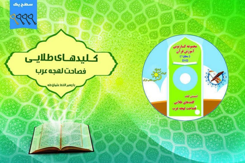 کتاب کلیدهای طلایی فصاحت لهجه عرب منتشر شد.